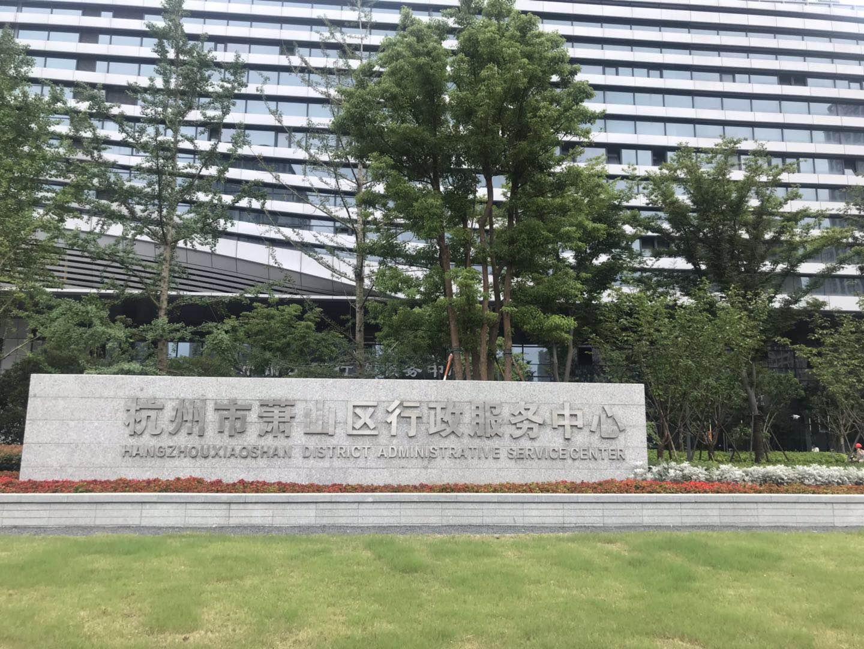杭州市萧山区行政服务中心UPS巡检